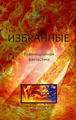 Алексей Жарков - Избранные. Революционная фантастика