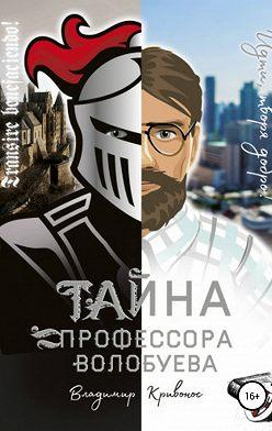 Владимир Кривонос - Тайна профессора Волобуева