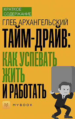 Светлана Хатемкина - Краткое содержание «Тайм-драйв: Как успевать жить и работать»