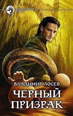 Владимир Лосев - Черный призрак