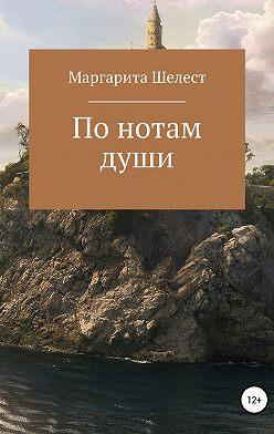 Маргарита Шелест - По нотам души