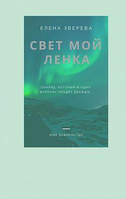 Елена Зверева - Свет мой Ленка