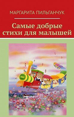 Маргарита Пильганчук - Самые добрые стихи для малышей