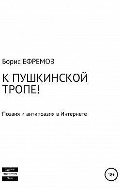 Борис Ефремов - К Пушкинской тропе! Поэзия и антипоэзия в Интернете