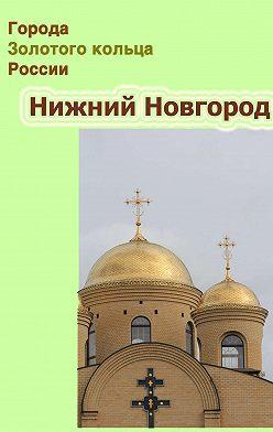 Неустановленный автор - Нижний Новгород