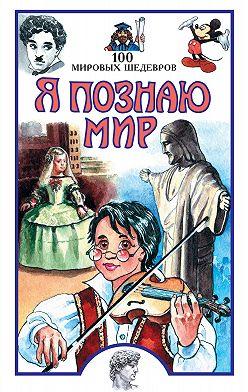 Павел Политов - 100 мировых шедевров