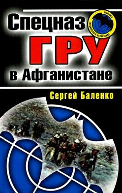 Сергей Баленко - Спецназ ГРУ в Афганистане