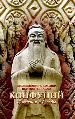 Конфуций - Суждения и Беседы