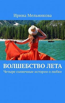 Ирина Мельникова - Волшебстволета. Четыре солнечные истории олюбви