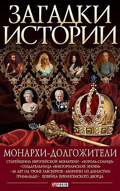 Валентина Скляренко - Монархи-долгожители