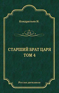 Николай Кондратьев - Лекарь-воевода (Окончание); Победитель