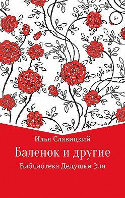 Илья Славицкий - Баленок и другие
