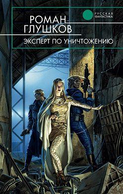 Роман Глушков - Эксперт по уничтожению