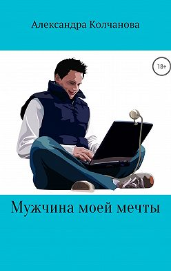 Александра Колчанова - Мужчина моей мечты