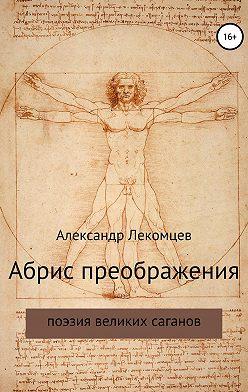 Александр Лекомцев - Абрис преображения