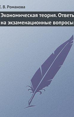 Елена Романова - Экономическая теория. Ответы на экзаменационные вопросы