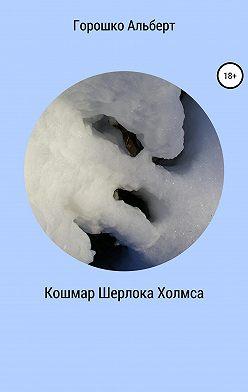 Альберт Горошко - Кошмар Шерлока Холмса