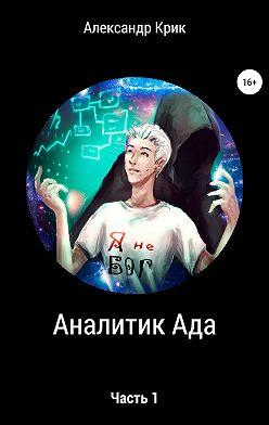 Александр Крик - Аналитик Ада