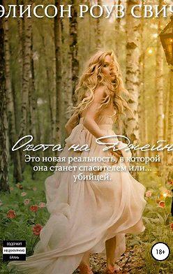 Элисон Роуз Свич - Охота на Джейн