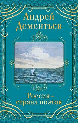 Андрей Дементьев - Россия – страна поэтов