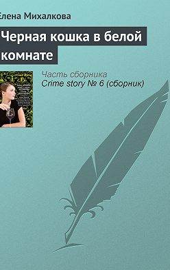 Елена Михалкова - Черная кошка в белой комнате