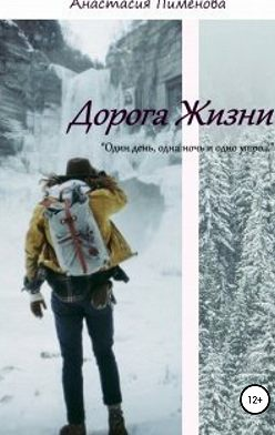 Анастасия Пименова - Дорога Жизни