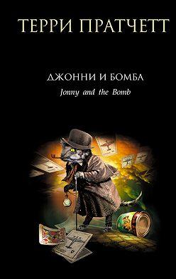 Терри Пратчетт - Джонни и бомба