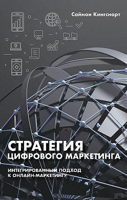 Саймон Кингснорт - Стратегия цифрового маркетинга