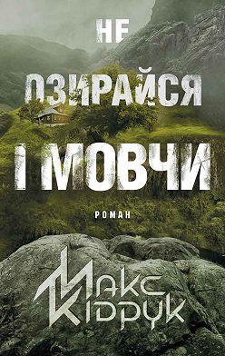 Макс Кідрук - Не озирайся і мовчи