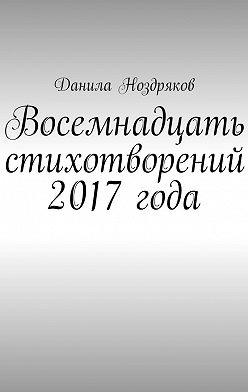Данила Ноздряков - Восемнадцать стихотворений 2017 года