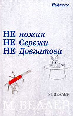 Михаил Веллер - Киплинг
