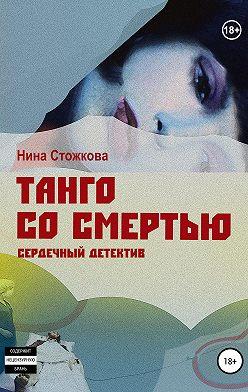 Нина Стожкова - Танго со смертью