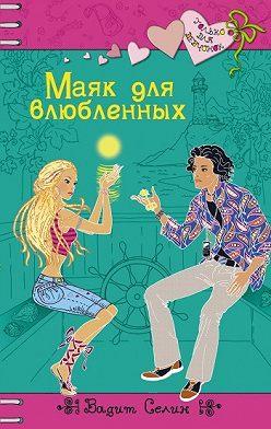 Вадим Селин - Маяк для влюбленных