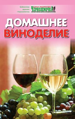 Неустановленный автор - Домашнее виноделие