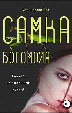 Станислава Бер - Самка богомола