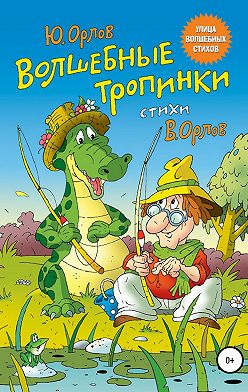 Юрий Орлов - Волшебные тропинки