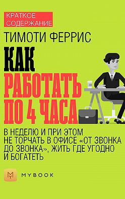 Светлана Хатемкина - Краткое содержание «Как работать по 4 часа в неделю и при этом не торчать в офисе «от звонка до звонка», жить где угодно и богатеть»