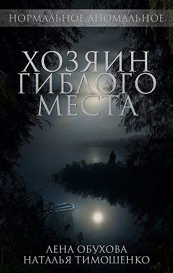 Елена Обухова - Хозяин гиблого места