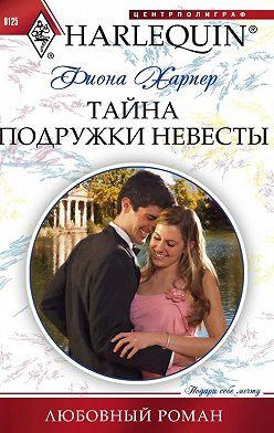 Фиона Харпер - Тайна подружки невесты
