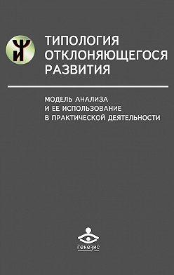 Наталья Семаго - Типология отклоняющегося развития. Модель анализа и ее использование в практической деятельности
