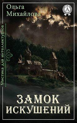 Ольга Михайлова - Замок искушений