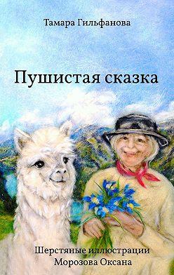 Тамара Гильфанова - Пушистая сказка