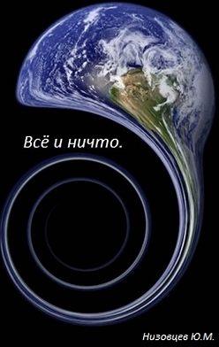 Юрий Низовцев - Всё и ничто