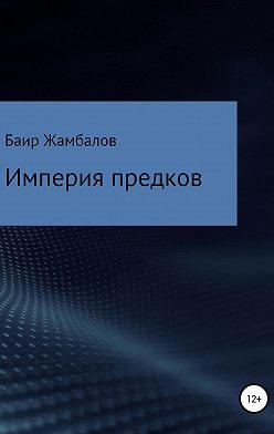 Баир Жамбалов - Империя предков