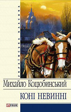 Михайло Коцюбинський - Коні не винні (збірник)