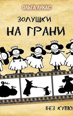 Ольга Лукас - Золушки на грани