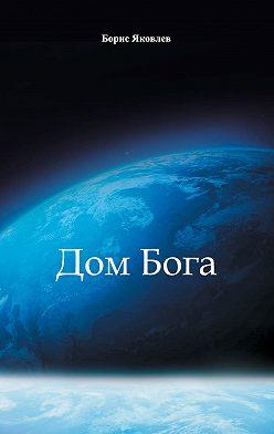 Борис Яковлев - Дом Бога