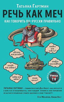 Татьяна Гартман - Речь как меч