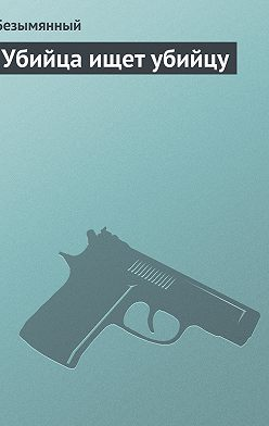 Безымянный - Убийца ищет убийцу