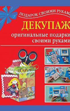 Наталия Дубровская - Декупаж – оригинальные подарки своими руками